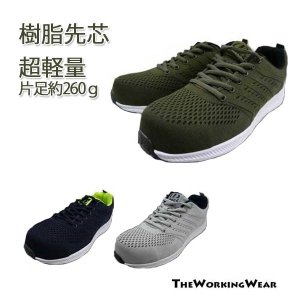 安全スニーカー 軽量 作業用安全靴 作業着 作業服 作業用品 安全シューズ 超軽量 軽い 樹脂先芯
