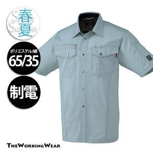 作業服 春夏用 半袖シャツ 作業着 26593 クロダルマ 半袖 シャツ 制電 サマーツイル