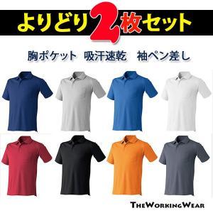 さらっとした着心地の吸汗速乾シリーズ 豊富なカラー・サイズからお選びいただけます。 作業用胸ポケット...