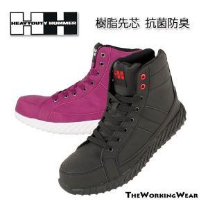 安全スニーカー 作業着 作業服 HUMMER 作業用品 安全靴 HEAVYDUTY 樹脂先芯 抗菌 防臭 ハイカット 3E カジュアル|the-workingwear
