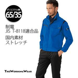 作業服 作業着 上下セット 3303-44 制電 ストレッチ ブルゾン×スラックスパンツ 選べる 仕事着 上下 大きいサイズ 3L 4L 5Lあり|the-workingwear