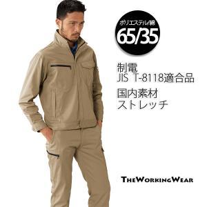 作業服 上下セット 作業着 3305-44 制電 ストレッチ作業服 ブルゾン×カーゴパンツ ベージュ 上下 定番 大きいサイズあり 3L 4L 5L|the-workingwear