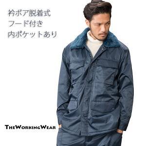 作業服 作業着 防寒着の専門店The Working Wear/防寒用/4000-7 カストロコート 防寒着 防風 中綿 ボア 3L 4L 5L 6Lサイズ|the-workingwear