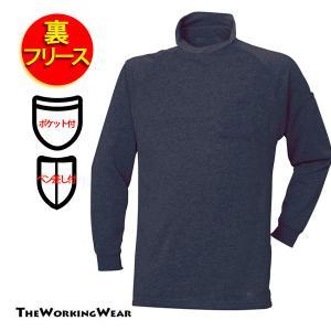 ハイネック 裏フリース 作業服 作業着 防寒着 550-15 裏フリースハイネック Tシャツ ポロシャツ カットソー 大きいサイズ 3L 4L 5L|the-workingwear