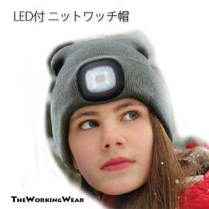 防寒着 作業服 作業着 LED付 ニットワッチ帽|the-workingwear