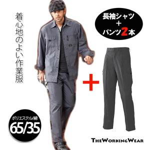 作業服 作業着 上下セット 2パンツ 通年用 611-6622 長袖シャツ×カーゴパンツ パンツ2本 上下 ダークパープル|the-workingwear