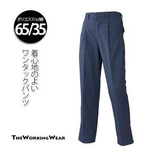 作業ズボン 作業服 作業着 通年用 618-2 ワンタック パンツ 定番 大きいサイズ ツイル メン...