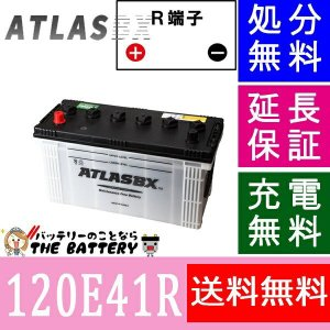 120E41R バッテリー アトラス ( 日本車用 ) 互換 : 100E41R / 110E41R / 120E41R / 130E41R / だんじり 神輿