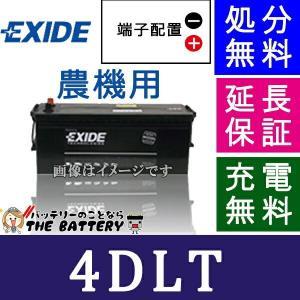 4DTL 農機用バッテリー EXIDE 12V  安心の1年保証|thebattery