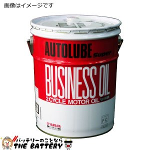 オートルーブスーパー ビジネスオイル 20L缶 90793-30613