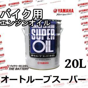 オートルーブ スーパー オイル  20L缶 90793-30612