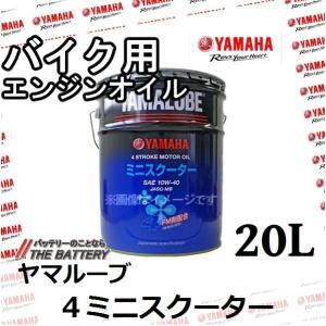 ヤマルーブ 4ミニスクーター 10W-40 20L缶 90793-32636|thebattery
