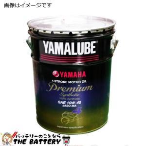 ヤマルーブ プレミアムシンセティック 10W-40 20L缶 90793-32645|thebattery