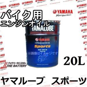 ヤマルーブ スポーツ 10W-40 20L缶 90793-32639|thebattery