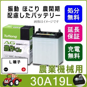 30A19L 日立化成 農機 バッテリー トラクター 耕うん機 国産 AG 豊作くん 互換 28A19L 30A19L thebattery