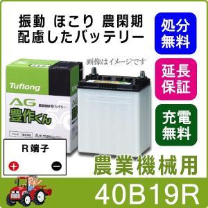 40B19R 日立化成 農機 バッテリー トラクター 耕うん機 国産 AG 豊作くん 互換 28B19R 34B19R 38B19R 40B19R thebattery