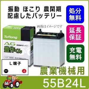 55B24L 日立化成 農機 バッテリー トラクター 耕うん機 国産 AG 豊作くん 互換 46B24L 50B24L 55B24L 60B24L
