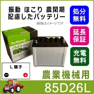85D26L 日立化成 農機 バッテリー トラクター 耕うん機 国産 AG 豊作くん 互換 48D26L 5D26L 65D26L 75D26L 80D26L 85D26L thebattery