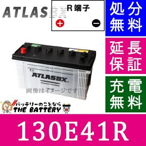 130E41R アトラスバッテリー カーバッテリー 自動車用 (互換 100E41R/110E41R/120E41R/130E41R ) 自動車バッテリー 日本車用 だんじり 神輿