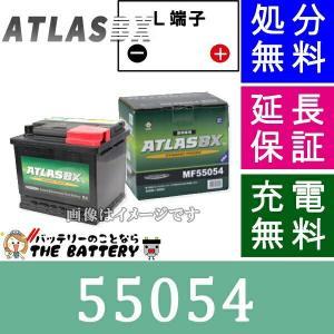 55054 ATLAS アトラス 自動車 用 DIN  外車 用 バッテリー 互換 L1