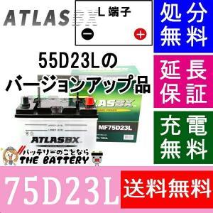 55D23L 送料無料 北海道・沖縄・離島除く アトラスバッテリー カーバッテリー 自動車用 バッテリー (互換 55D23L/60D23L/65D23L/70D23L/75D23L/80D23L/85D23L )