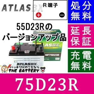 55D23R アトラスバッテリー カーバッテリー 自動車用 (互換 55D23R/60D23R/65D23R/70D23R/75D23R/80D23R/85D23R ) 自動車バッテリー 日本車用|thebattery