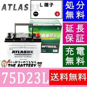 75D23L バッテリー 送料無料 アトラスバッテリー カー...