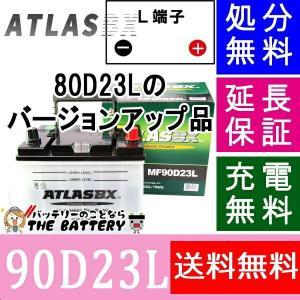 80D23L 送料無料 北海道・沖縄・離島除く あすつく アトラス 自動車用 バッテリー (互換 55D23L/60D23L/65D23L/70D23L/75D23L/80D23L/85D23L/90D23L )