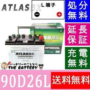80D26L 送料無料 北海道・沖縄・離島除く アトラスバッテリー 自動車用 (互換 48D26L 55D26L 65D26L 75D26L 80D26L 85D26L 90D26L ) 日本車用