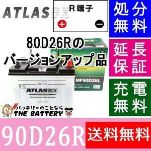 80D26R 送料無料 北海道・沖縄・離島除く アトラスバッテリー 自動車用 (互換 48D26R/55D26R/65D26R/75D26R/80D26R/90D26R ) 自動車バッテリー