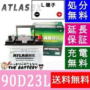 送料無料 北海道・沖縄・離島除く 90D23L アトラス 自動車用 バッテリー あすつく (互換 55D23L/60D23L/65D23L/70D23L/75D23L/80D23L/85D23L/90D23L )
