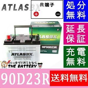 送料無料 北海道・沖縄・離島除く 90D23R アトラス 自動車用 バッテリー あすつく (互換 55D23R/60D23R/65D23R/70D23R/75D23R/80D23R/85D23R/90D23R )