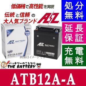 ATB12A-A AZ 二輪 バイク バッテリー 互換 YB12A-A GM12AZ-4A-1 FB12A-A BX12A-4A 12N12A-4A-1