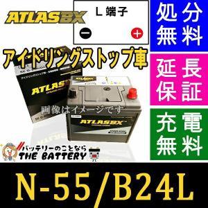 N-55 バッテリー アトラス アイドリングストップ車 + 標準車 対応 シールドバッテリー 互換 N-55 N55 B24L|thebattery