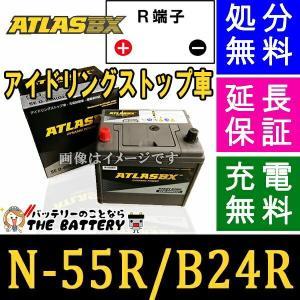 N-55R バッテリー アトラス アイドリングストップ車 + 標準車 対応 シールドバッテリー  互換 N-55R N55R B24R|thebattery