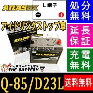 Q-85 バッテリー 送料無料 アイドリングストップ 対応 アトラス 自動車用 シールドバッテリー 互換 Q85 Q55 Q-55 D23L|thebattery