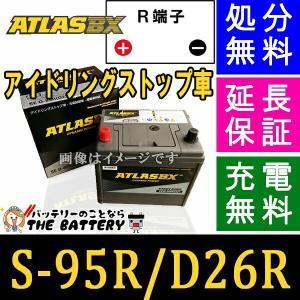 S-95R バッテリー アトラス アイドリングストップ車 + 標準車 対応 バッテリー シールドバッテリー 互換:S95R S85R D26R|thebattery