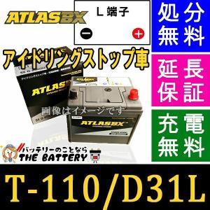 T-110 アイドリングストップ車 + 標準車 対応 バッテリー アトラス  互換 T110 105D31L 115D31L 125D31L D31L|thebattery