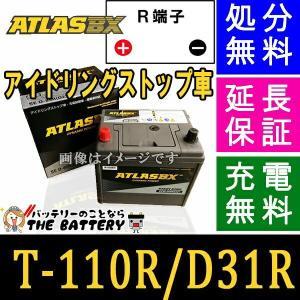 T-110R アイドリングストップ車 + 標準車 対応 バッテリー アトラス  互換 T110R 105D31R 115D31R 125D31R D31R|thebattery