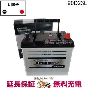 90D23L 送料無料 アトラスバッテリー 自動車用 (互換...