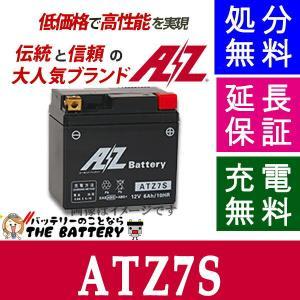 ATZ7S AZ 二輪 バイク バッテリー 互換 YTZ7S GT6B-3 GTZ5L-BS YTZ6 YTZ5L-BS FTZ7S FTZ5L-BS Dio ズーマー ジョルノクレア アドレスV100|thebattery