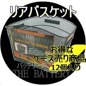 お得セット リアバスケット ( 黒メッシュ ) R-6N バイク ・ 自転車用 1ケース(12個入り) thebattery