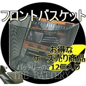 【お得セット商品】 フロントバスケット BB08 (黒メッシュ) 1ケース 12個入り thebattery