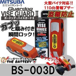ミツバサンコーワ ガードッグ バイスガード2 オレンジ BS-003D|thebattery