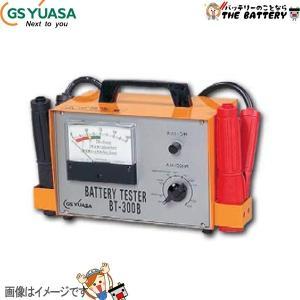 BT-300B バッテリーテスター GS ユアサ 自動車 バッテリー