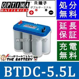 DC-5.5 D1400M  BTDC-5.5L Blue Top ブルートップ オプティマ OPTIMA バッテリー 船|thebattery
