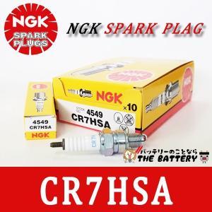 CR7HSA 10本セット バイク 点火プラグ NGK日本特殊陶業 thebattery
