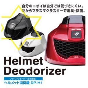 デイトナ ブラック DP-H1 ヘルメット消臭機 ヘルメットデオドライザー プラズマクラスター技術搭載 thebattery