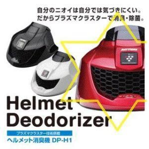 デイトナ レッドDP-H1 ヘルメット消臭機 ヘルメットデオドライザー プラズマクラスター技術搭載 thebattery