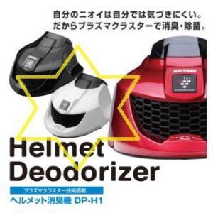 デイトナ ホワイトDP-H1 ヘルメット消臭機 ヘルメットデオドライザー プラズマクラスター技術搭載 thebattery